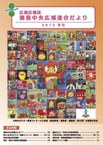 徳島中央広域連合広報誌2013年冬号