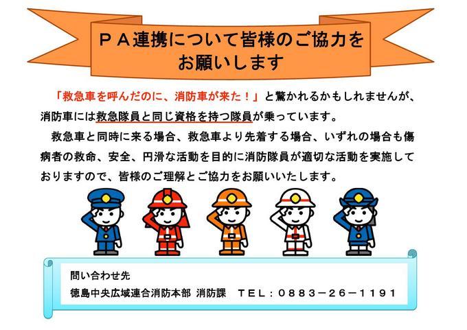 pa4.JPGのサムネイル画像