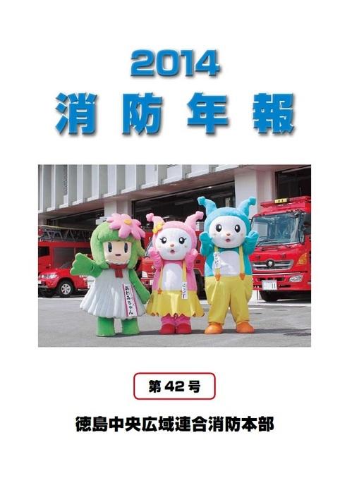 2014年報表紙.jpg