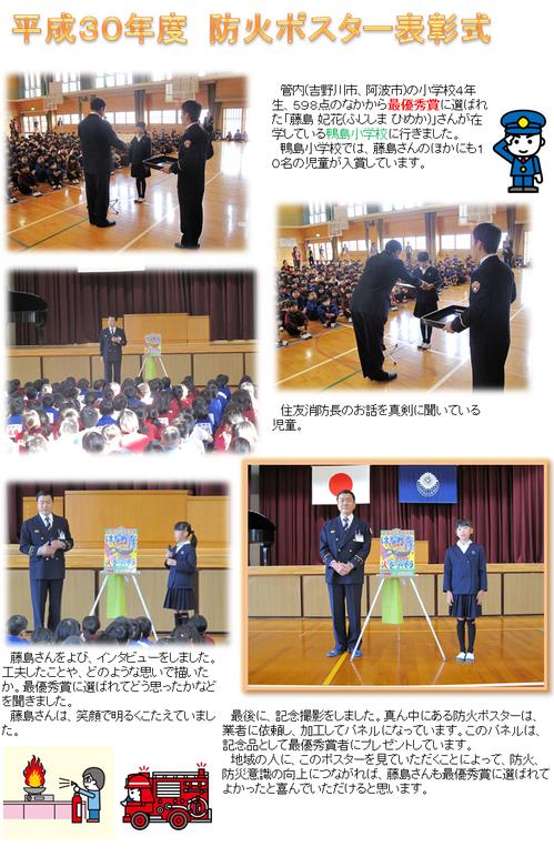 第37回防火ポスター表彰式.png